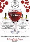 Γευσιψνωσία κρασιού